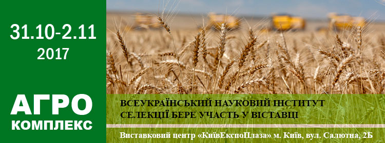 http://vnis.com.ua/useful-information/news/Vnis_agrokomplex_2017/