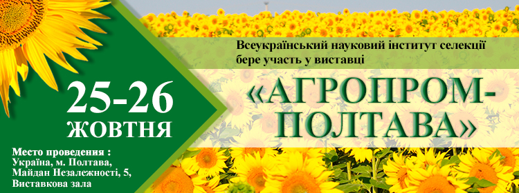 http://vnis.com.ua/useful-information/news/All-Ukrainian%20-Scientific%20Institute%20of%20Selection-takes%20part%20in%20the%20exhibition%20-%22AgroProm%20Poltava%202017%22/