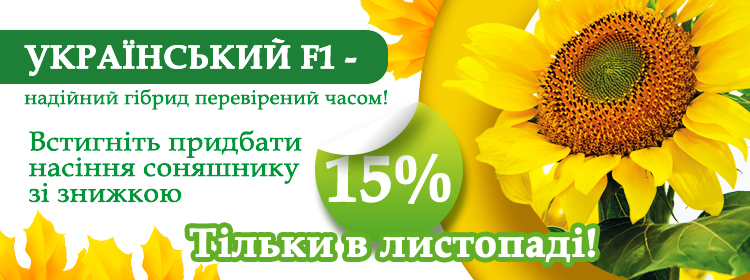 http://vnis.com.ua/catalog/oil-seed/sunflower/ukrainian-f1/